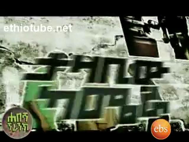 Habesha Prank - Tazabiw Camera - September 01, 2013