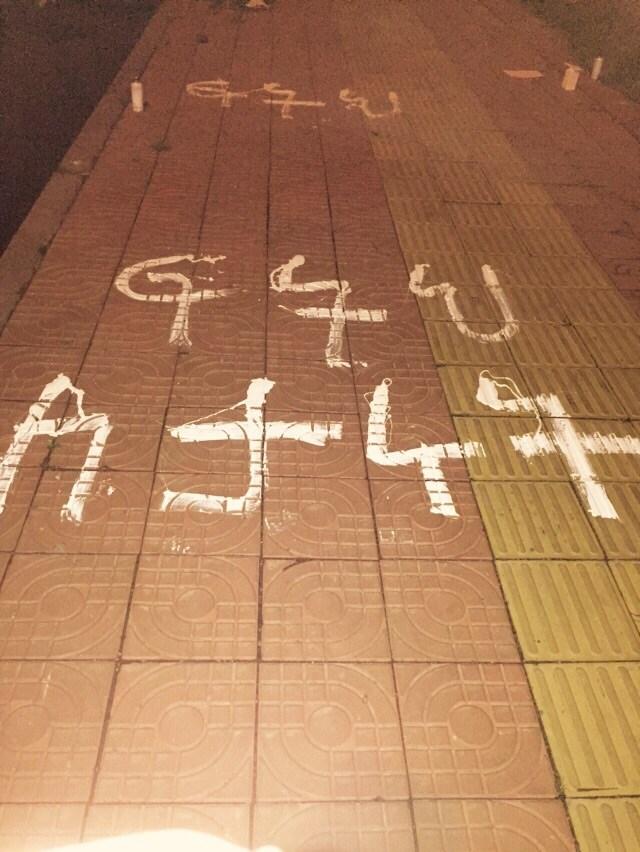 Graffiti - 14