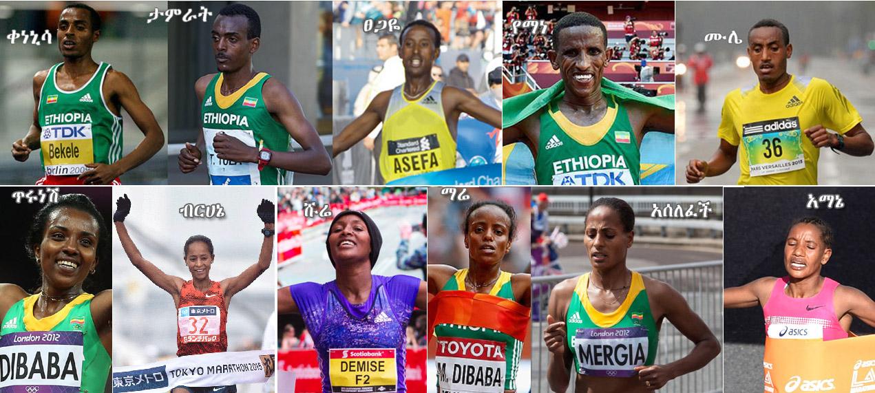 Ethiopian Marathon Team for London 2017