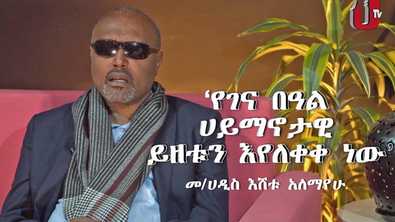 "JTV – ""Christmas is losing its religious aspect"" – Megabi Hadis Eshetu Alemayhu"