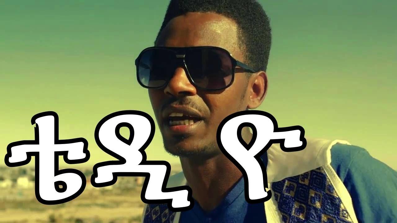 [Archive] Ethiopia: EthioTube Presents Ethiopian Rapper Teddy Yo | July 2010