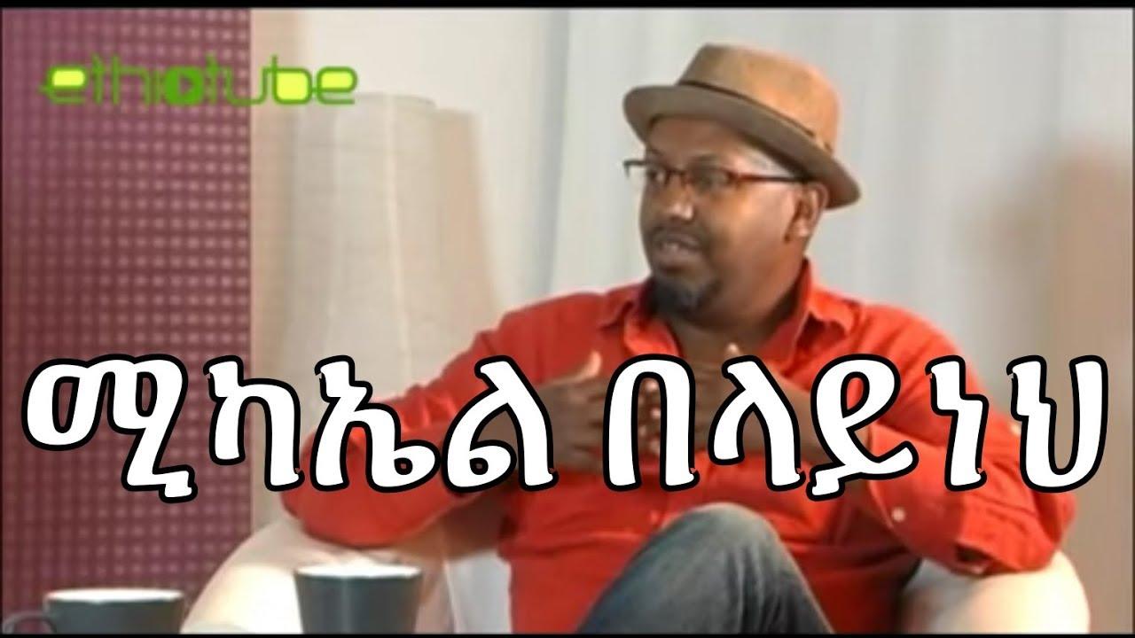 EthioTube Presents Ethiopian Michael Belayneh