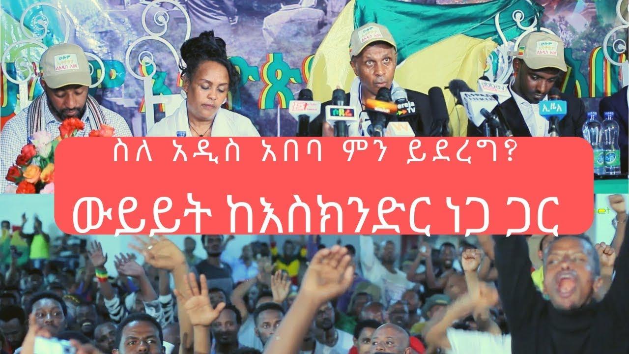 #Ethiopia: EthioTube ከስፍራው – ስለ አዲስ አበባ ምን ይደረግ? : Town Hall w/ Eskinder Nega (Full Video)