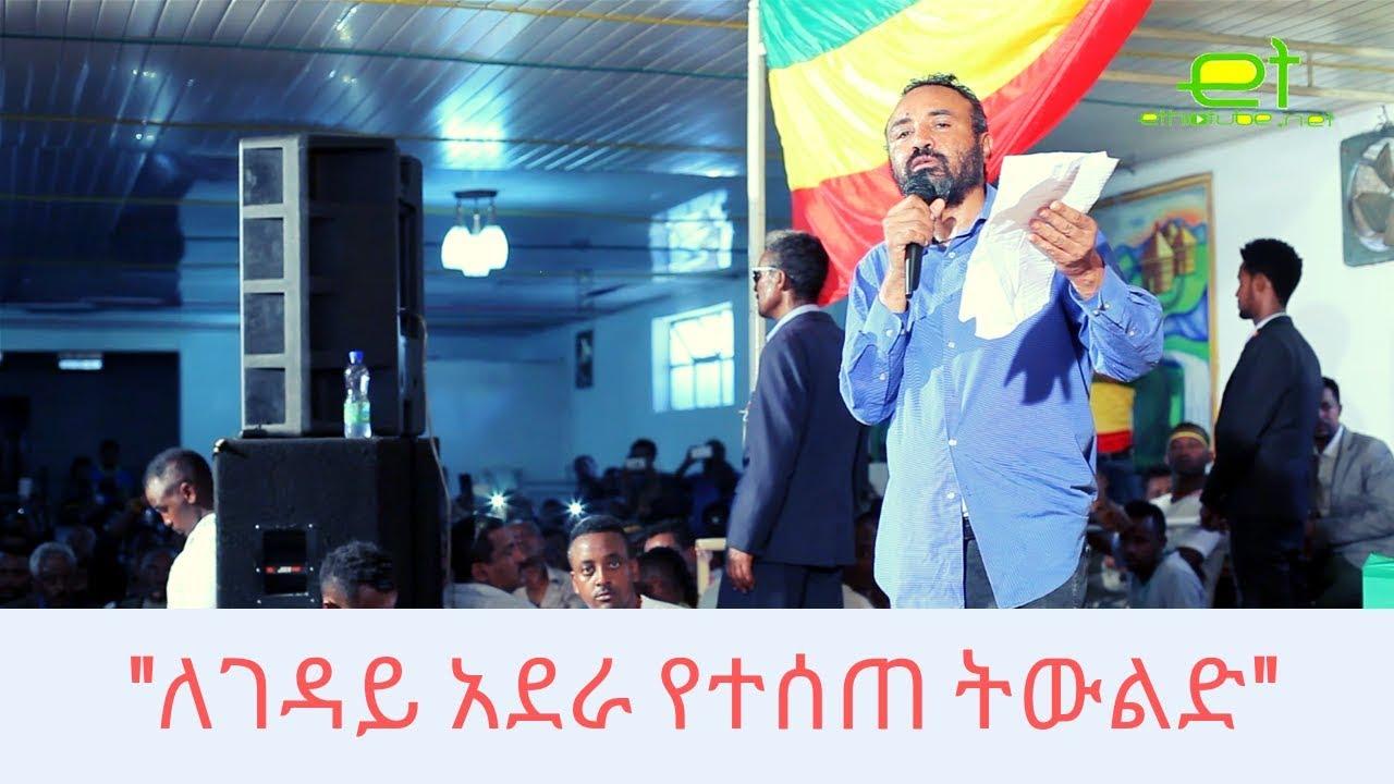 "#Ethiopia: EthioTube ከስፍራው – Town Hall on Addis : ""ለገዳይ አደራ የተሰጠ ትውልድ"" – ገጣሚ ኤፍሬም ስዩም | Mar 10, 2019"