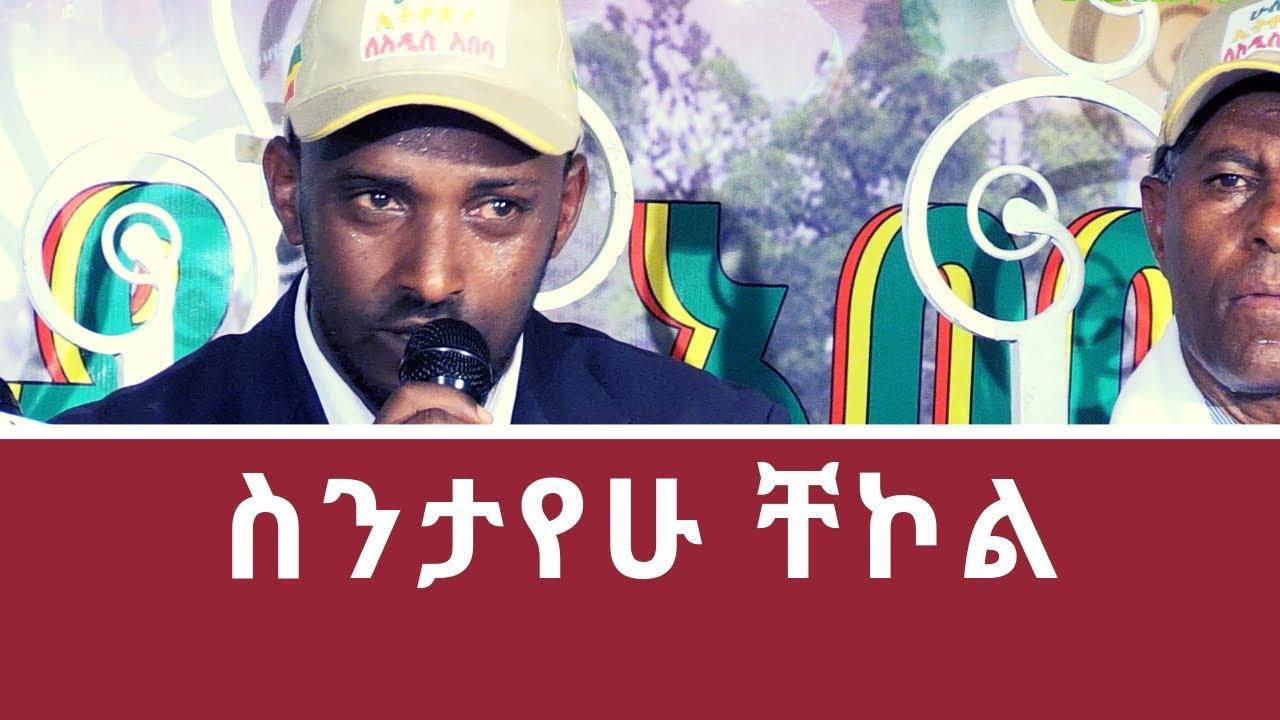 #Ethiopia: EthioTube ከስፍራው – Town Hall w/ Eskinder Nega : Speech by Sintayehu Chekol