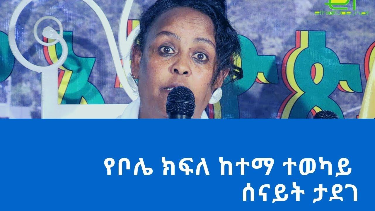 #Ethiopia: EthioTube ከስፍራው – Town Hall w/ Eskinder Nega : Speech by Senait Tadege of Addis Subcity