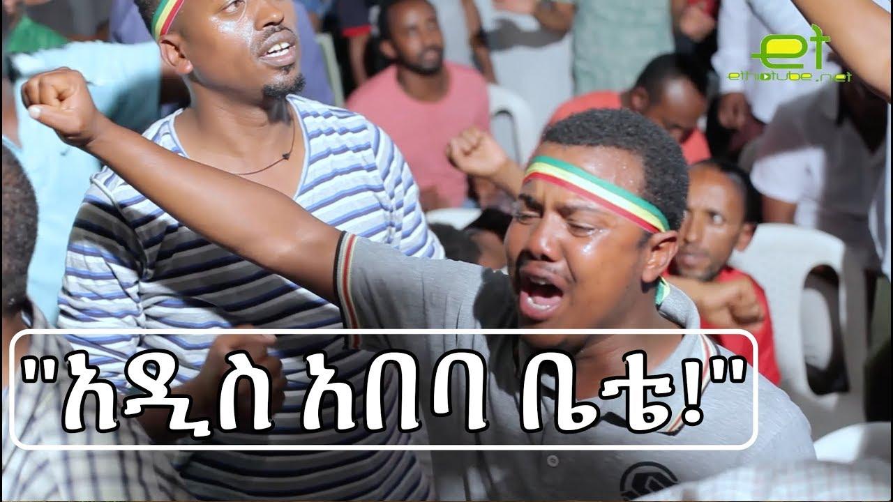 "#Ethiopia: EthioTube ከስፍራው – Town Hall with Eskinder Nega : ""አዲስ አበባ ቤቴ!"" | March 10, 2019"