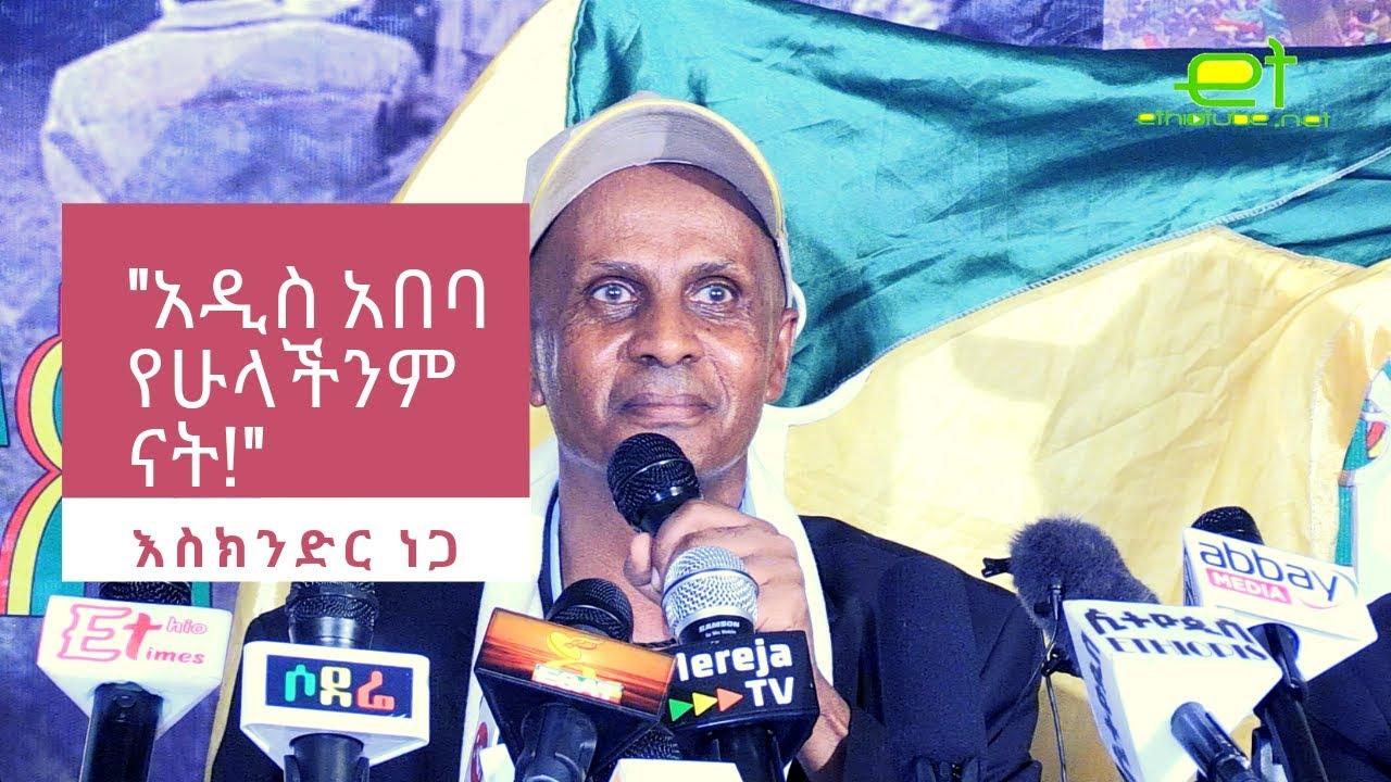 #Ethiopia: EthioTube ከስፍራው – ስለ አዲስ አበባ ምን ይደረግ? : Speech by Eskinder Nega | March 10, 2019