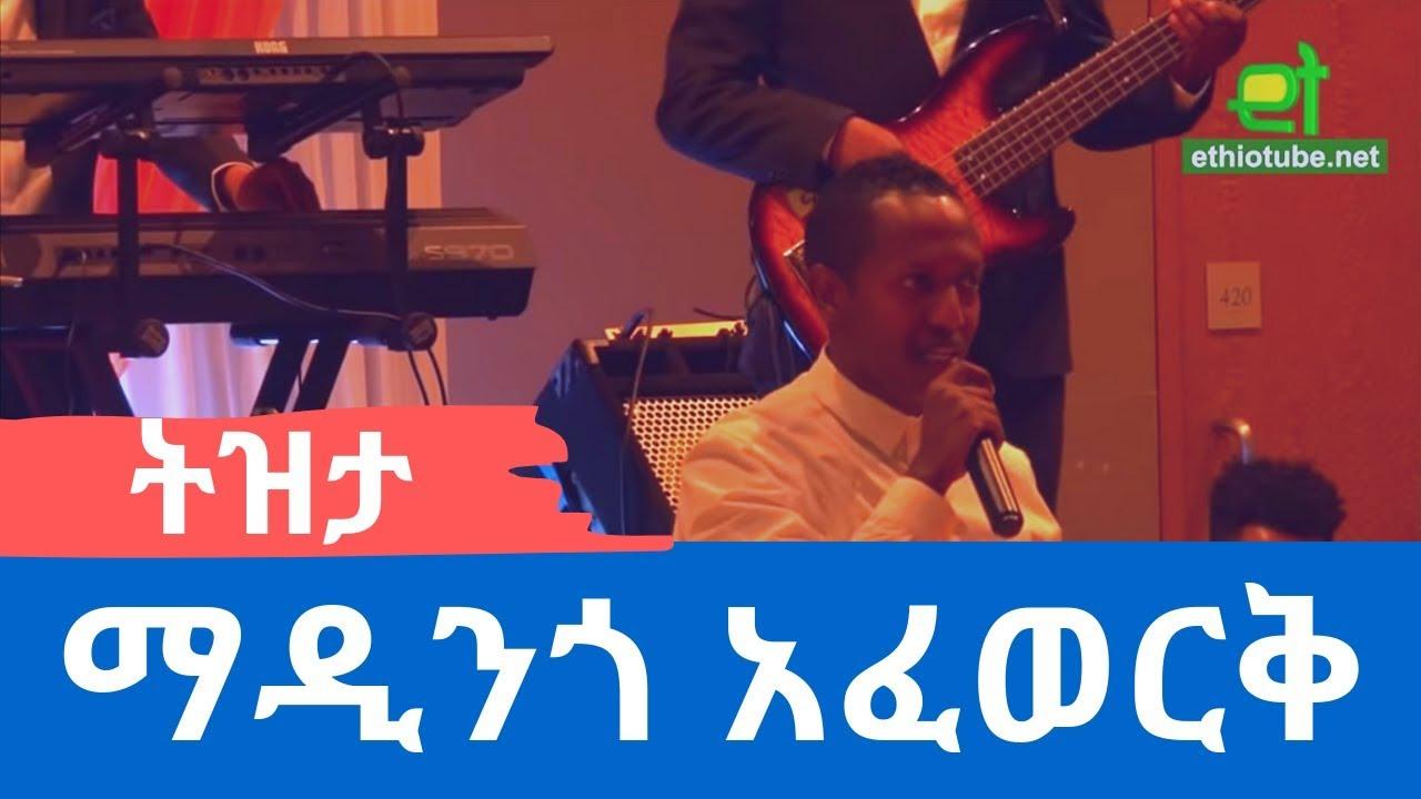 #AmharicMusic – Mekedonia Fundraiser @ Ethio Embassy in DC – Live Music by Madingo Afework – Tizita