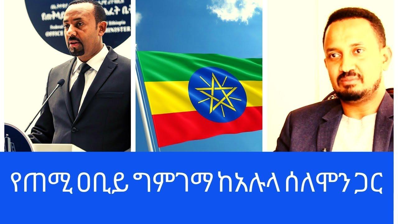 #Ethiopia: EthioTube ልዩ ዝግጅት – PM Abiy Ahmed 1st Year Review with Alula Solomon of  UTNA