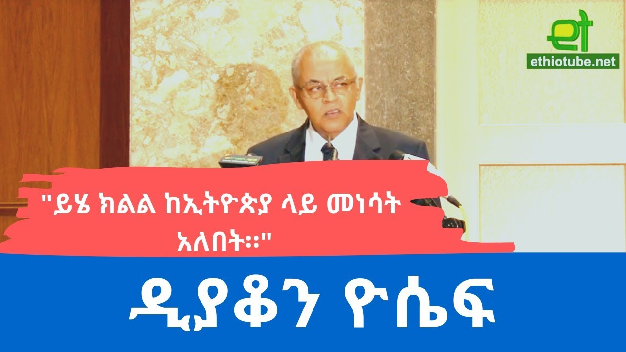 #Ethiopia: EthioTube ከስፍራው – Town Hall in DC  – Opening Speech by Deacon Yosef Teferi