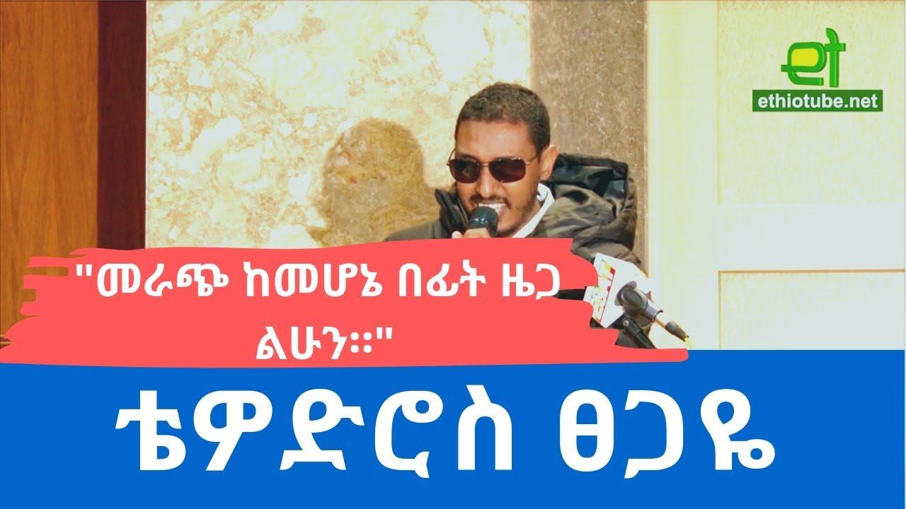 #Ethiopia: EthioTube ከስፍራው – Town Hall in DC  – Opening Speech by Tewodros Tsegaye of Reyot Media