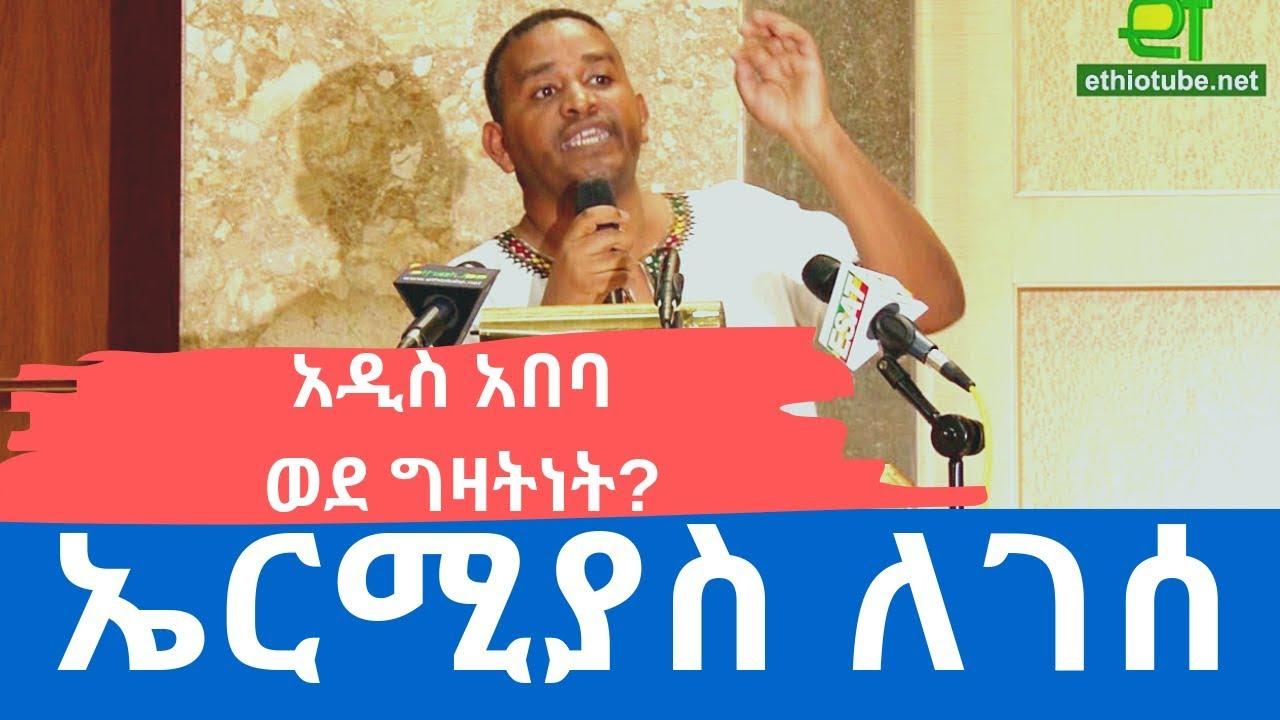 #Ethiopia: EthioTube ከስፍራው – Town Hall in DC on Addis Politics – Opening Speech by Ermias Legesse