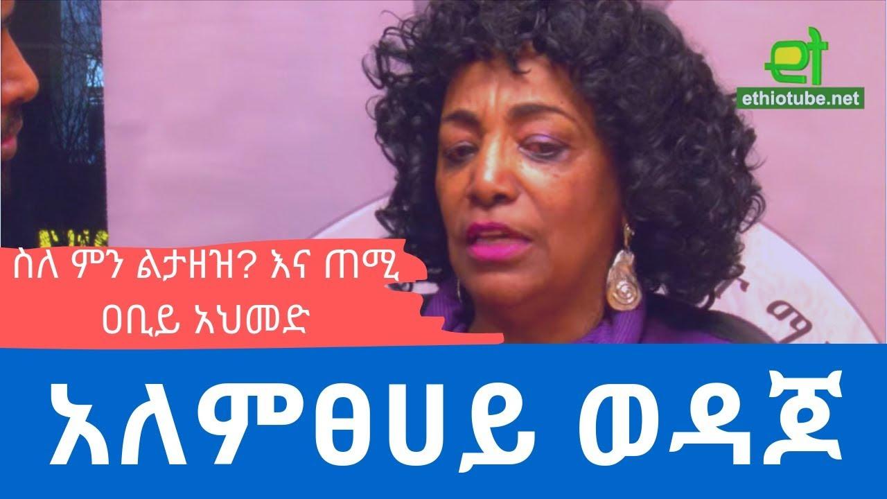#Ethiopia: EthioTube ከስፍራው – ቆይታ ከአለምፀሀይ ወዳጆ ጋር – ምን ልታዘዝ?፣ የጠሚ ዐቢይ አህመድ አንድ አመት የስልጣን ቆይታ እና ሌሎችም