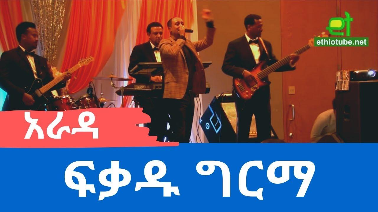 #Ethiopia – Mekedonia Fundraiser @ Ethiopian Embassy in DC – Live Music by Fikadu Girma – Arada
