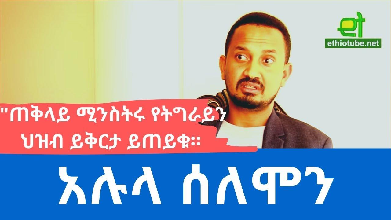 """#Ethiopia: """"ጠቅላይ ሚንስትሩ የትግራይን ህዝብ ይቀርታ ይጠይቁ።"""" – አሉላ ሰለሞን"""