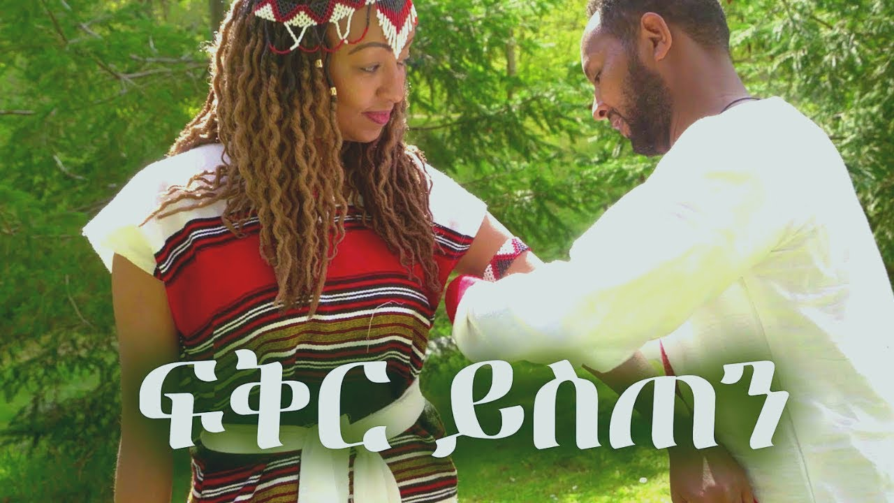 New Ethiopian Music: Yaddi Bojia – Fiker YisTen : ፍቅር ይስጠን (Official Video)