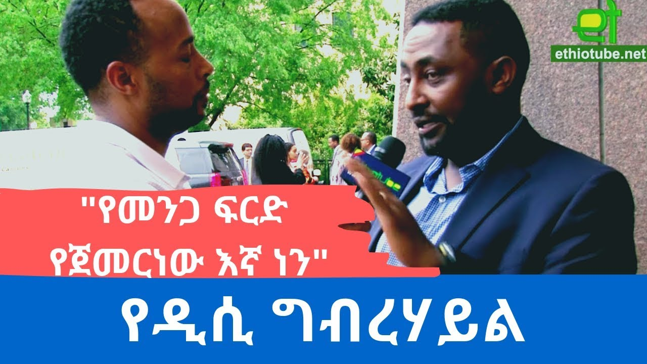 """Ethiopia: """"የመንጋ ፍርድ የጀመርነው እኛ ነን"""" – የዲሲ ግብረሀይል አቶ መኮንን"""
