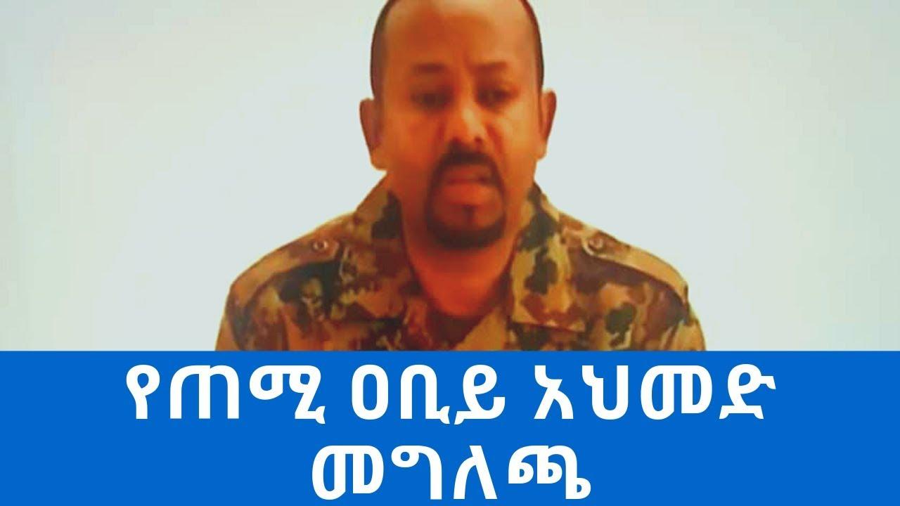 Ethiopia: ጠሚ ዐቢይ አህመድ በአማራ ክልል የተከሰተውን የመፈንቅለ መንግስት ሙከራ አስመልክተው የሰጡት መግለጫ