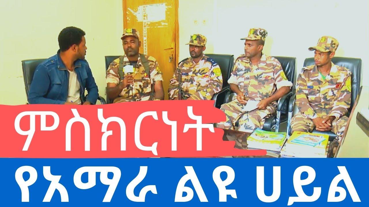 Ethiopia: የባህር ዳሩ ግድያ የአይን እማኝ የነበሩ የአማራ ልዩ ሀይል አባላት