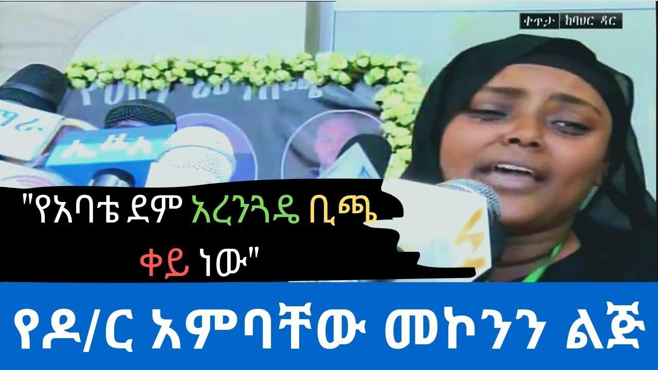 "Ethiopia: ""የአባቴ ደም አረንጓዴ ቢጫ ቀይ ነው"" – የዶክተር አምባቸው መኮንን ልጅ"