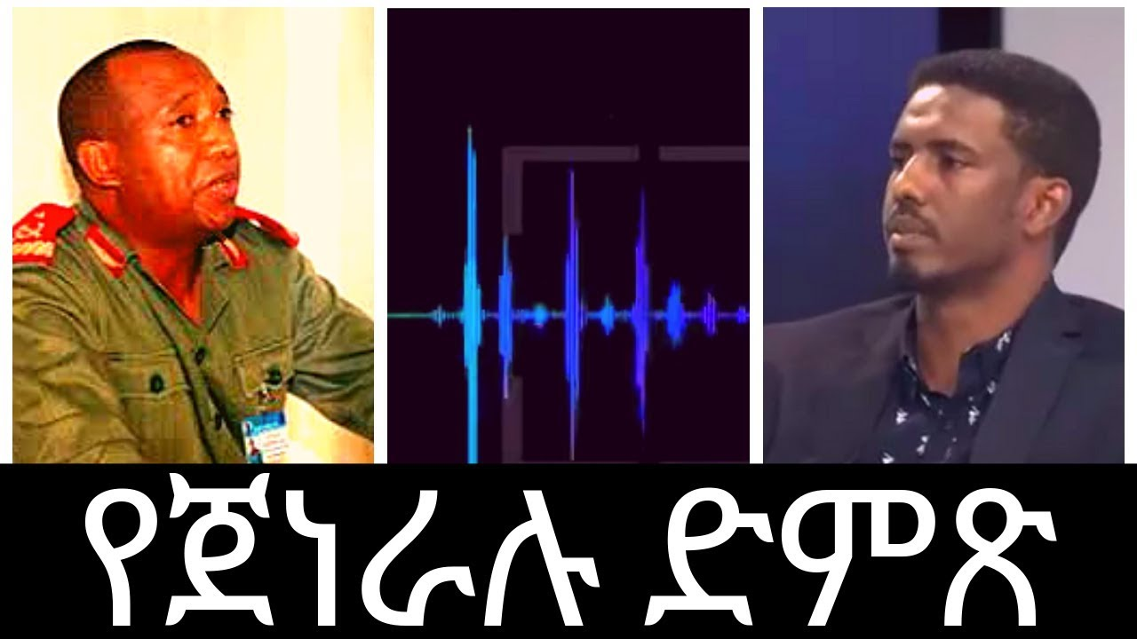 Ethiopia: የአማራ ቴሌቪዥን ስራ አስኪያጅ የብርጋዴር ጀነራል አሳምነው ጽጌ ድምጽ ነው ያሉትን የስልክ ንግግር አሰሙ