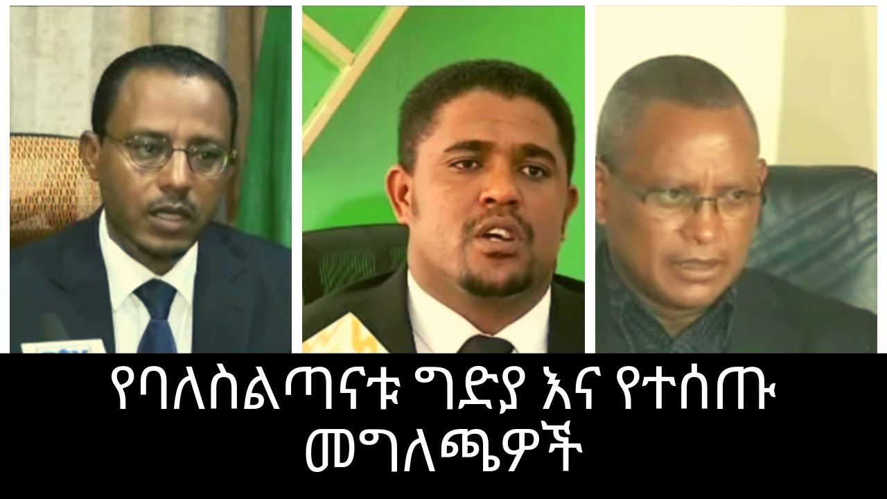 Ethiopia: የባለስልጣናቱ ግድያ እና የተሰጡ መግለጫዎች
