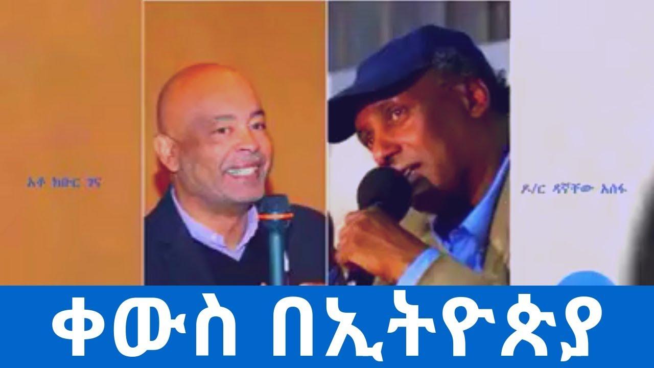 Ethiopia: የባለስልጣናቱ ግድያ እና አንድምታው – ዶ/ር ዳኛቸው አሰፋ እና አቶ ክቡር ገና (VOA Amharc)