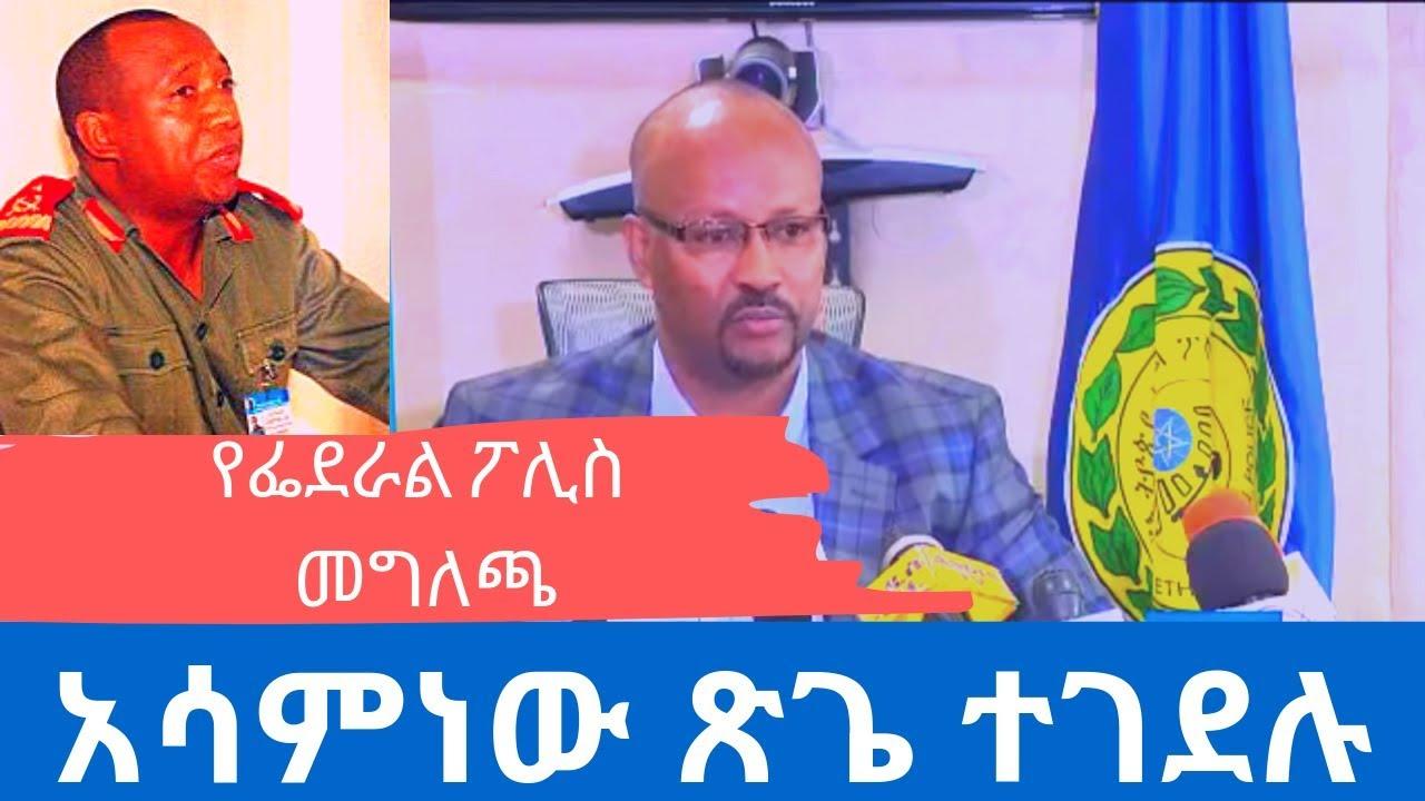 Ethiopia: የባለስልጣናቱን ግድያ መርተዋል የተባሉት ብ/ጀነራል አሳምነው ጽጌ ተገደሉ፣ የፌደራል ፖሊስ መግለጫ ሰጠ