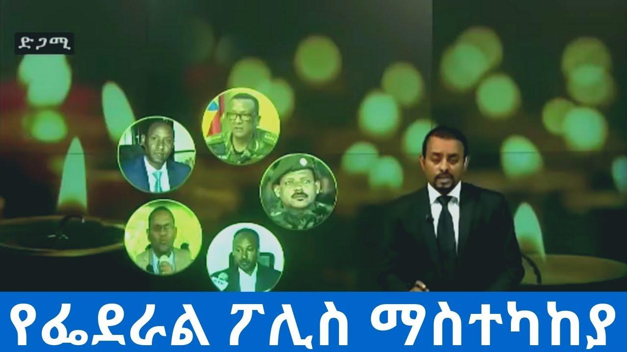 Ethiopia: የጀነራል ሰአረ መኮንን ገዳይን አስመልክቶ የፌደራል ፖሊስ የሰጠው ማስተካከያ