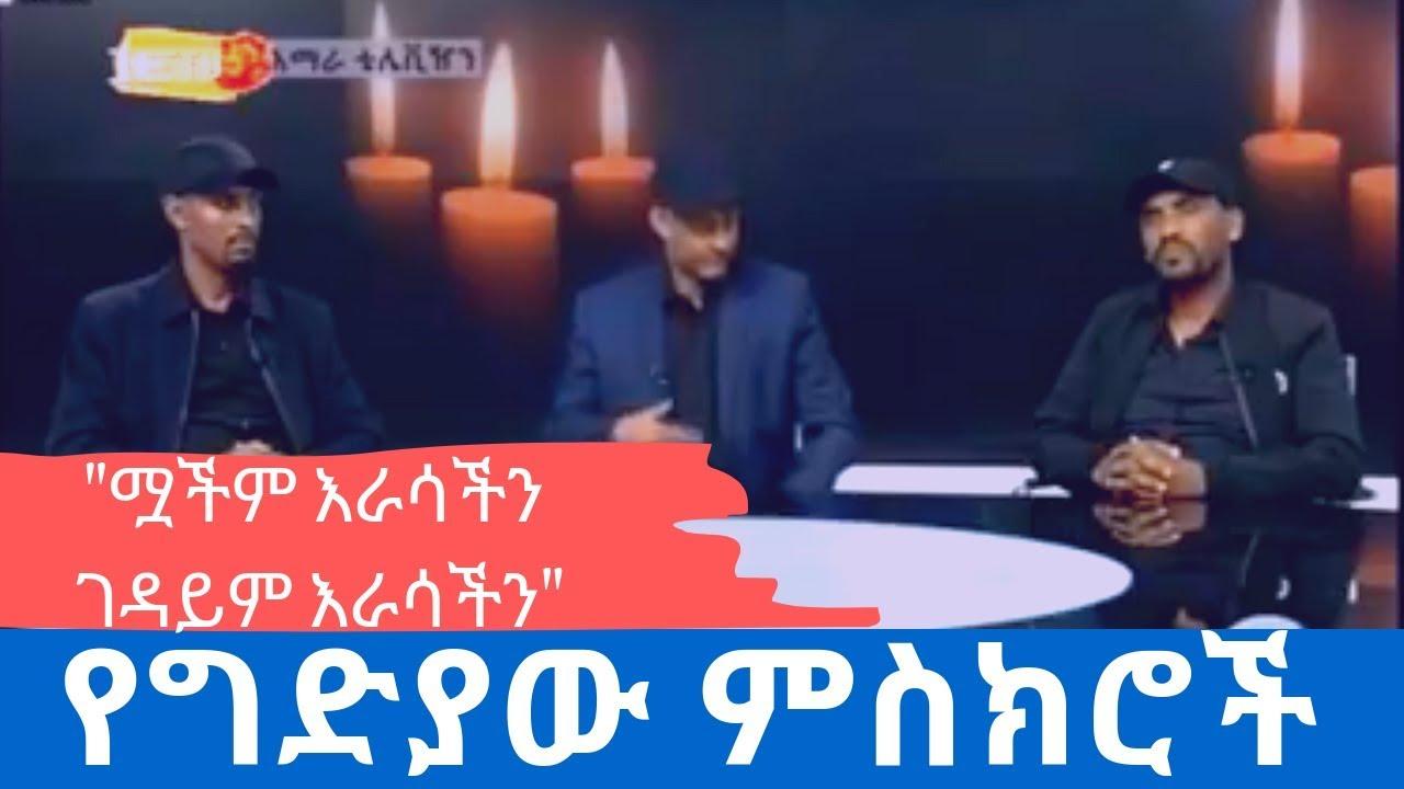 Ethiopia: የባህር ዳሩ የባለስልጣናት ግድያ ምስክሮች
