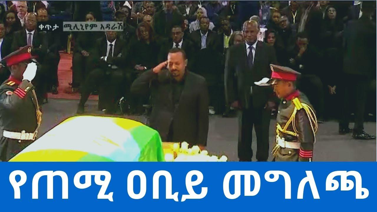Ethiopia: በባለስልጣናቱ ግድያ ላይ ጠሚ ዐቢይ አህመድ የሰጡት መግለጫ