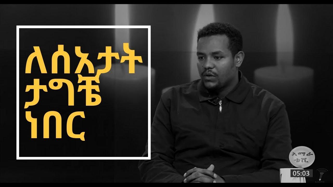 """Ethiopia: """"በአሳምነው ጽጌ የሚታዘዘው ልዩ ሀይል አግቶች ነበር"""" – የአማራ ክልል ኮሙኒኬሽን ዳይሬክተር አቶ አሰማኸኝ አስረስ"""