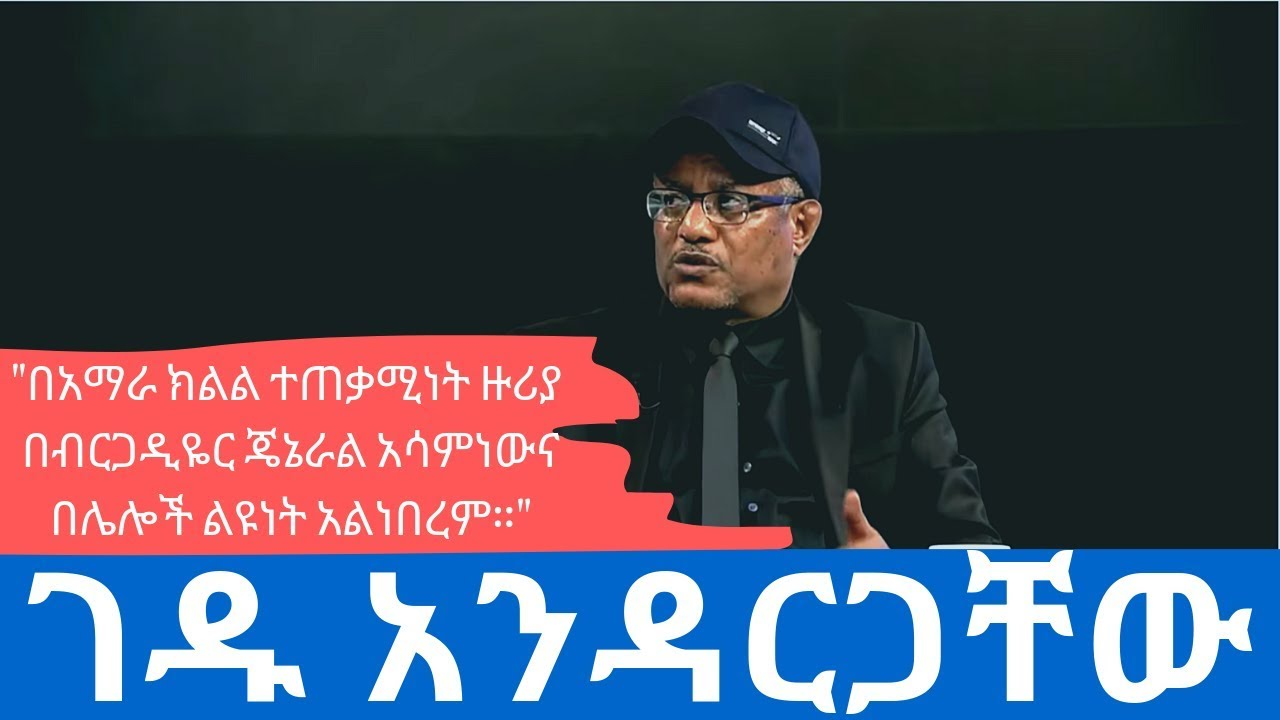 Ethiopia: ቆይታ ከገዱ አንዳርጋቸው ጋር : A conversation with Gedu Andargachew | June 2019