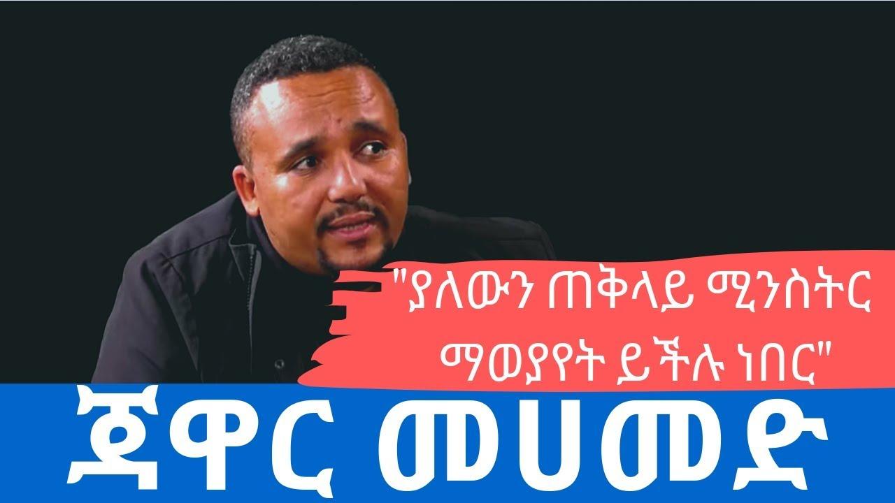 Ethiopia: ቆይታ ከጃዋር መሀመድ ጋር : A conversation with Jawar Mohammed | June 2019