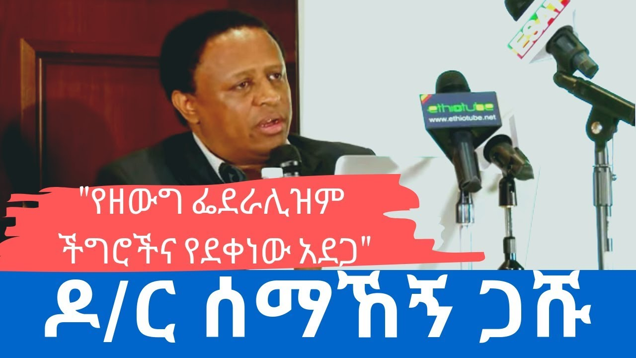 Ethiopia: EthioTube ከስፍራው – ኢትዮጵያ ወዴት Town Hall in DC  – Opening Remarks by Dr. Semahegn Gashu