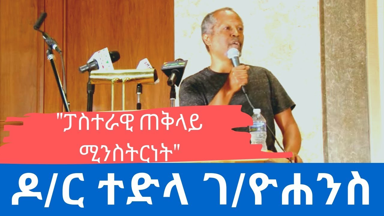 Ethiopia: EthioTube ከስፍራው – ኢትዮጵያ ወዴት Town Hall in DC  – Opening Remarks by Dr. Tedla G/Yohannis