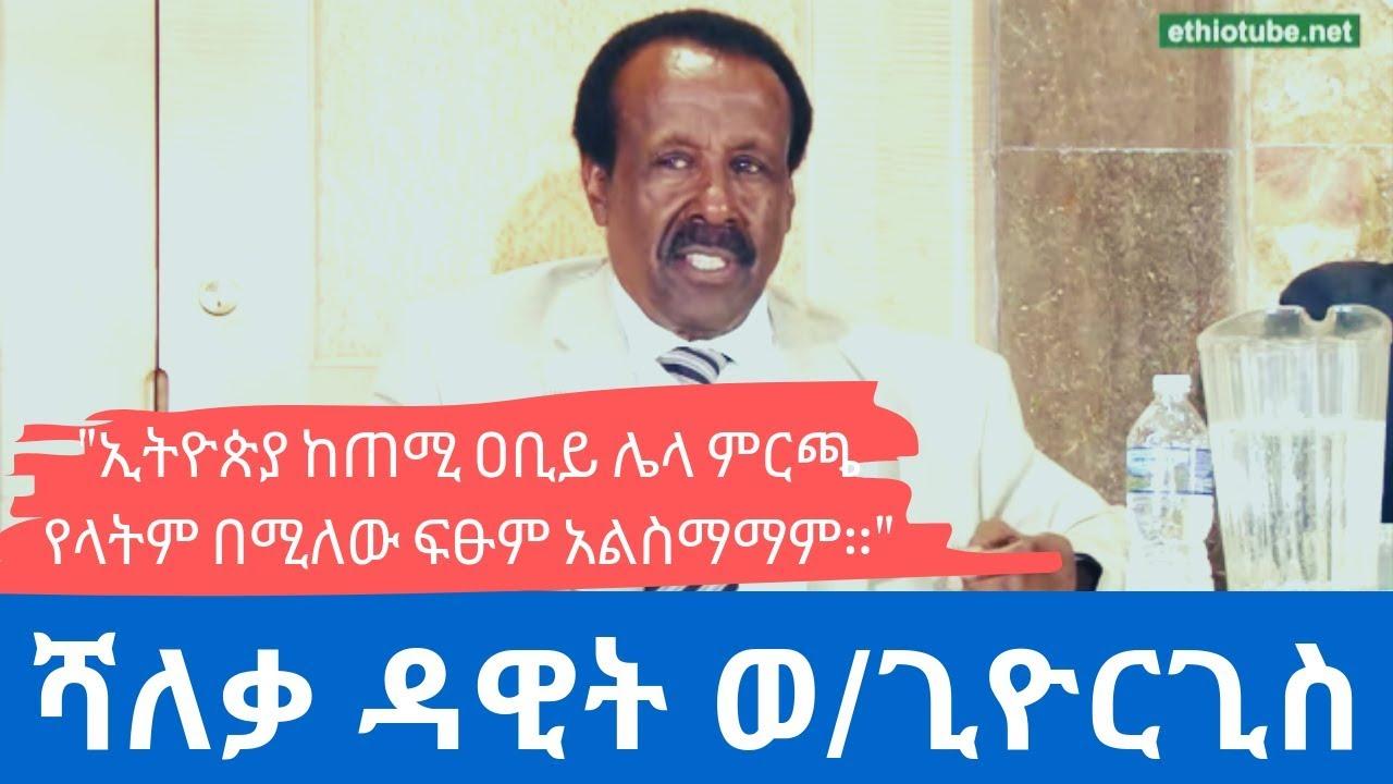 Ethiopia: EthioTube ከስፍራው – ኢትዮጵያ ወዴት Town Hall in DC – Opening Remarks by Major Dawit Woldegiorgis