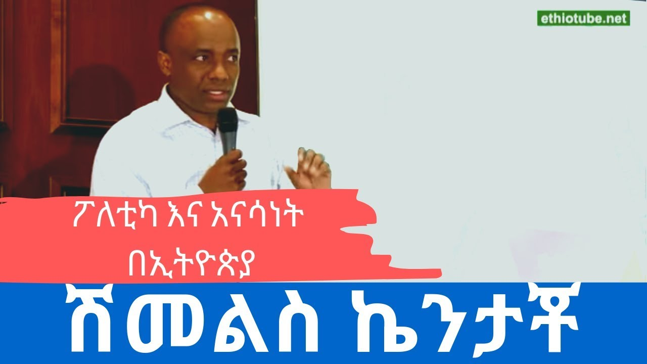 Ethiopia: EthioTube ከስፍራው – ኢትዮጵያ ወዴት Town Hall in DC – Opening Remarks by Ato Shimeles Kintacho