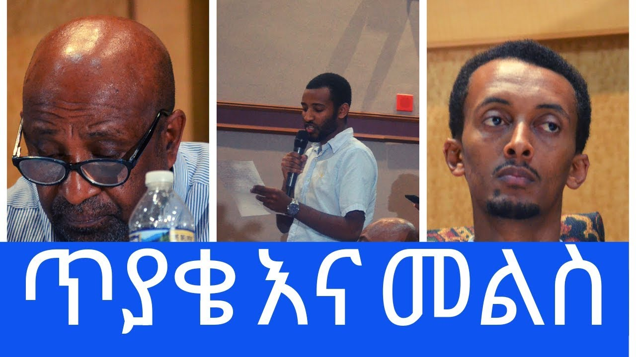 Ethiopia: EthioTube ከስፍራው – ኢዜማ Town Hall in DC – Q & A Session