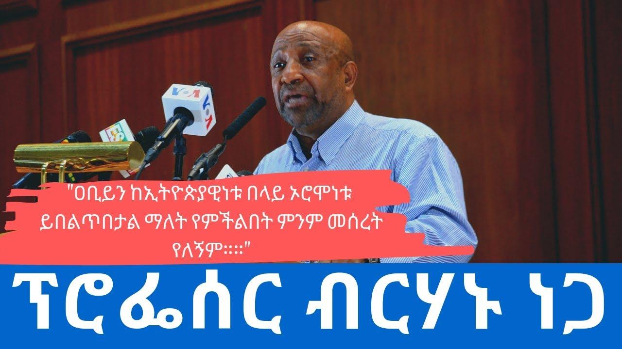 Ethiopia: EthioTube ከስፍራው – ኢዜማ Town Hall in DC – Opening Speech by Prof Berhanu Nega