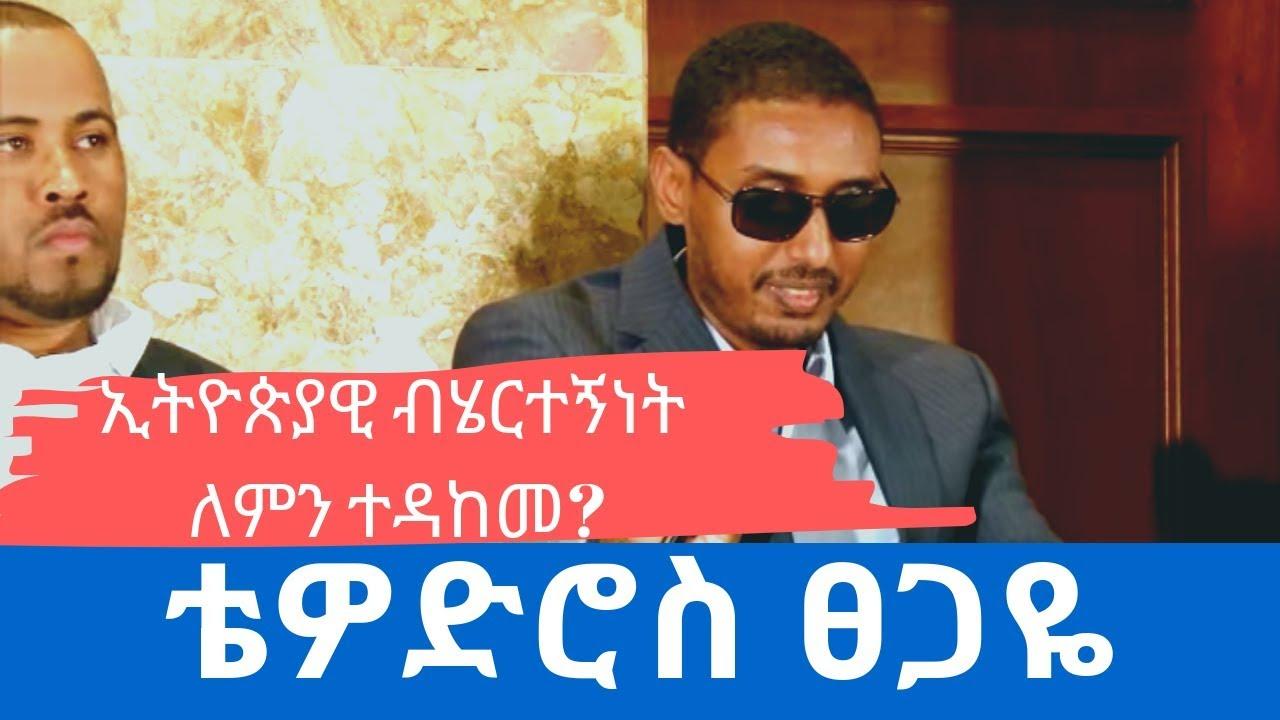 Ethiopia: EthioTube ከስፍራው – ኢትዮጵያ ወዴት Town Hall in DC  – Speech by Tewodros Tsegaye of Reyot Media
