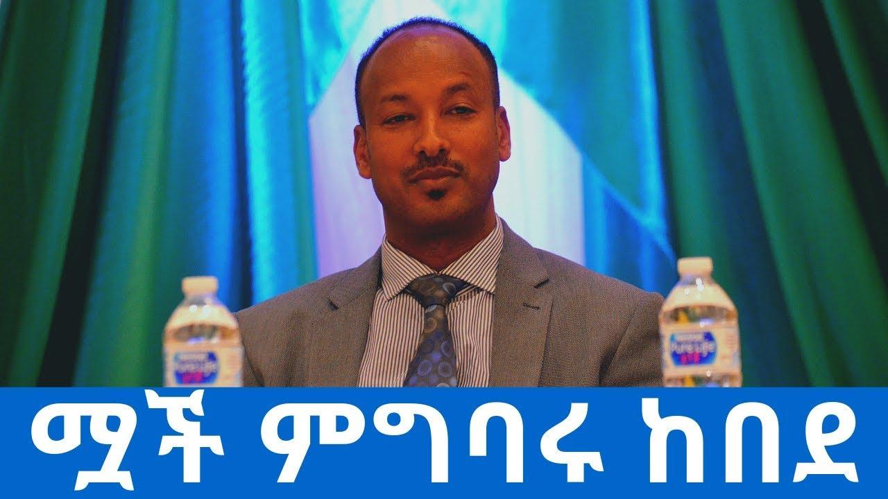 Ethiopia: EthioTube ከስፍራው – ሟች አቶ ምግባሩ ከበደ በዋሽንግተን ዲሲ አድርገውት የነበረው ንግግር