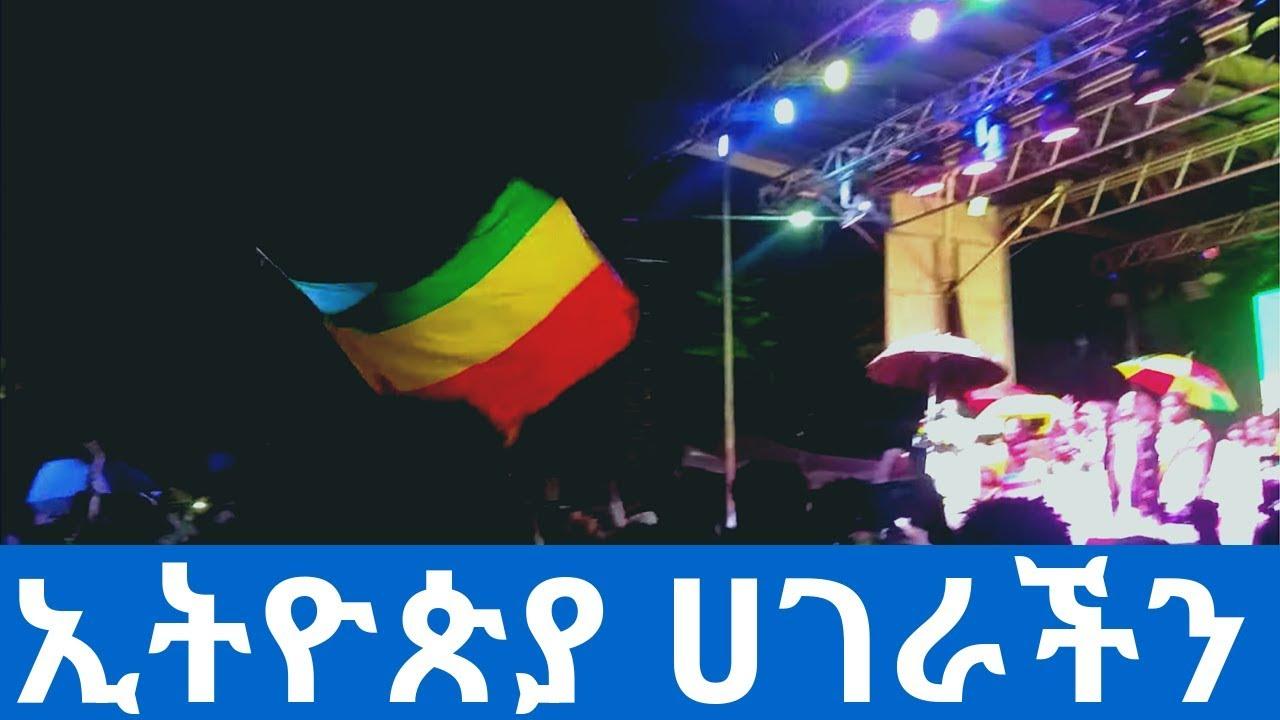 2019 ESFNA Atlanta: Ethiopian Day – Ethiopia Hagerachin : ኢትዮጵያ ሀገራችን