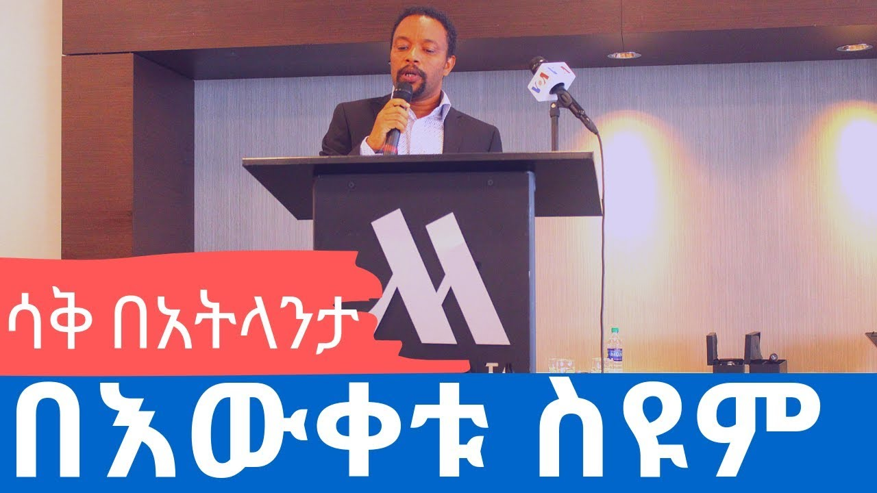 Ethiopia: በእውቀቱ ስዩም ያቀረበው አዝናኝ ወግ በአትላንታ | Bewketu Seyoum reads hilarious short story in Atlanta