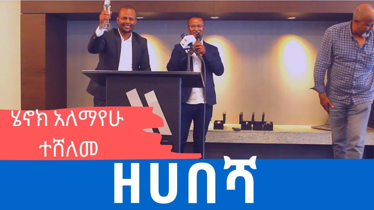 Ethiopia: የዘሀበሻ አዘጋጅ ሄኖክ አለማየሁ ተሸለመ | Zehabesha founder Henok Alemayehu awarded