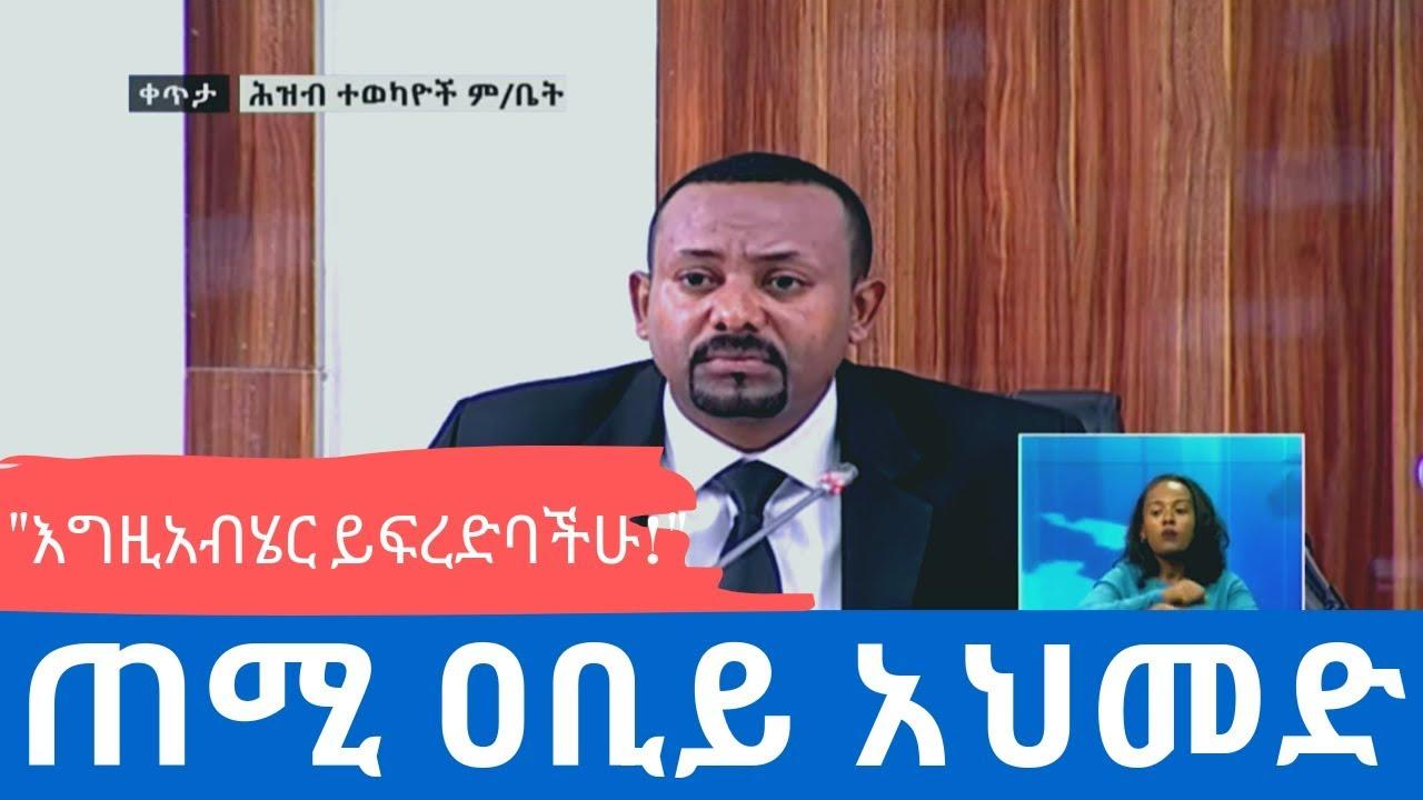 Ethiopia: ጠሚ ዐቢይ አህመድ የህዝብ ተወካዮች ምክር ቤት ቀርበው ያሰሙት ንግግር | PM Abiy Ahmed addresses Parliament