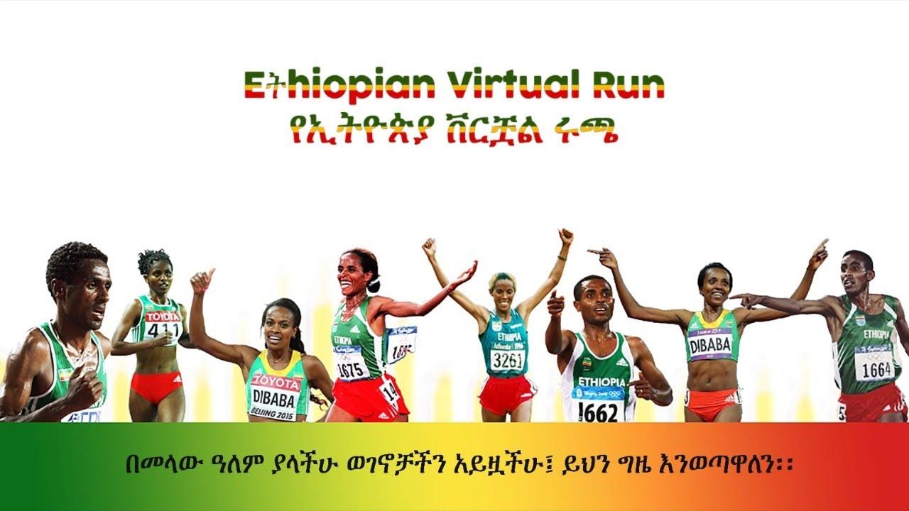 1st Ethiopian Virtual Run | የመጀመሪያው የኢትዮጵያ ቨርቿል ሩጫ