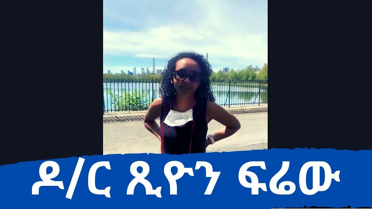 2020 Ethiopian Virtual Run – #COVID19 Message from Dr. Tsion Firew