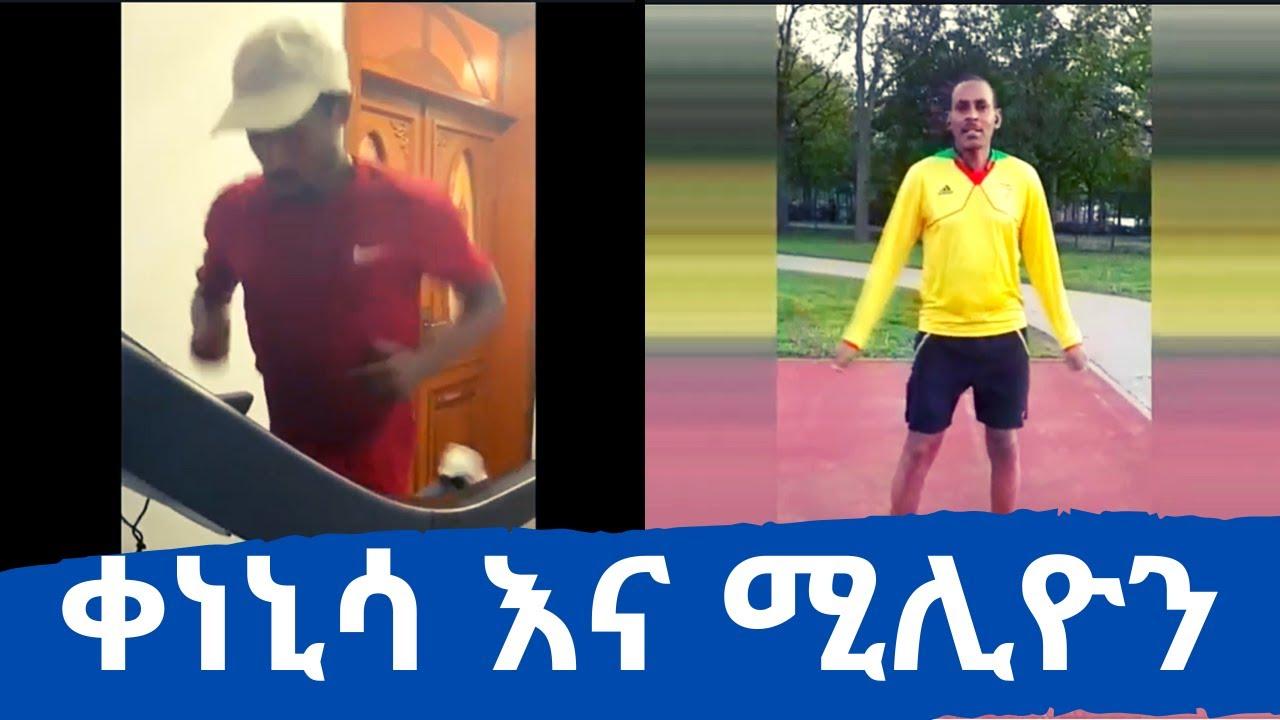 2020 Ethiopian Virtual Run w/ Kenenisa Bekele & Million Wolde : በ2012 የኢትዮጵያ ቨርቿል ሩጫ ቀነኒሳ እና ሚሊዮን